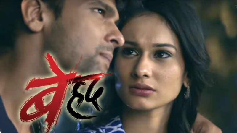 #LeapAlert: 'Beyhadh' to take a 5-year leap post Arjun-Saanjh's marriage!