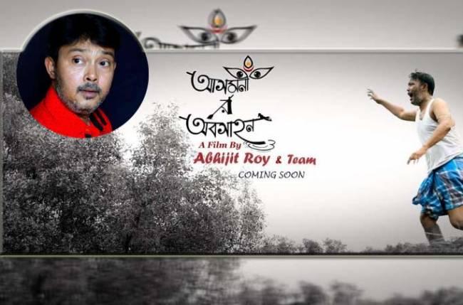 Abhijit Roy on his short films Agomonir Obogahon and Teen Er Namta